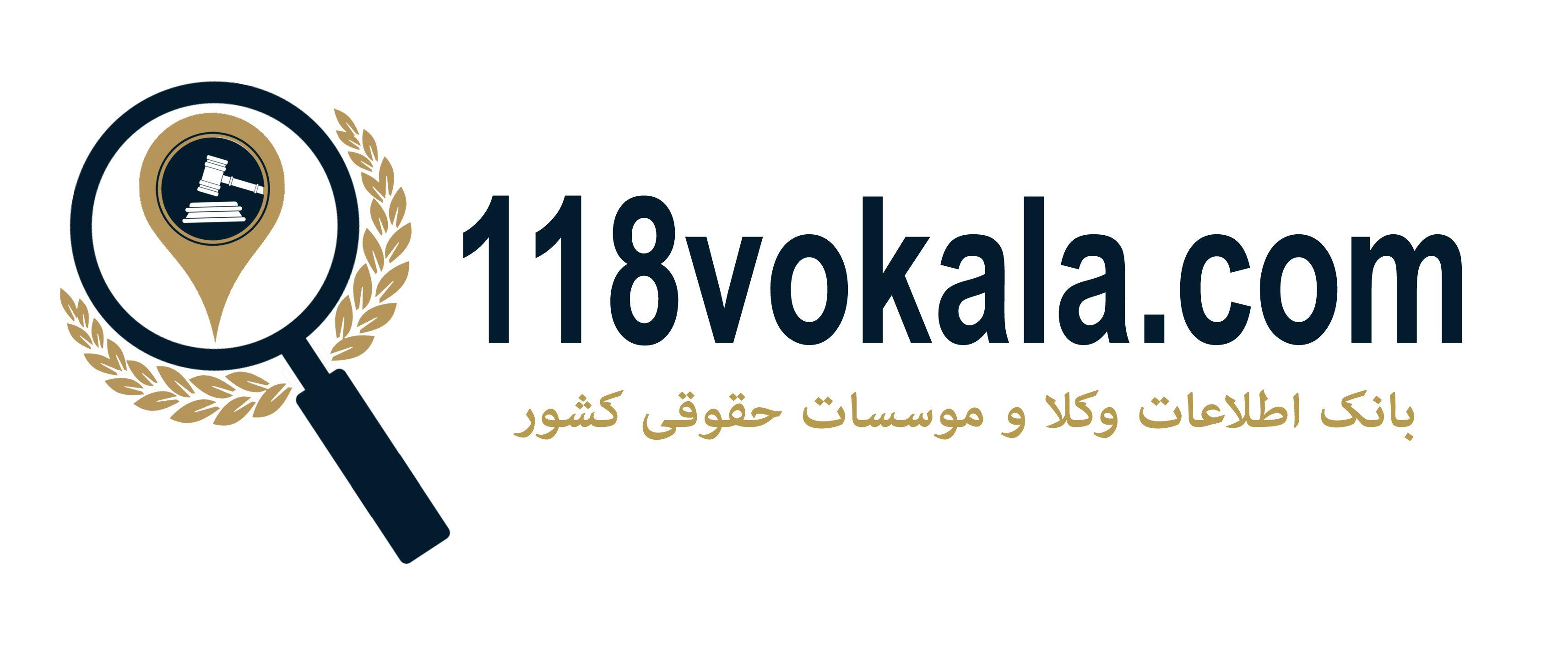 سامانه بانک اطلاعات وکلا و موسسات حقوقی کشور